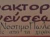 praktoreiogeusewn_logo